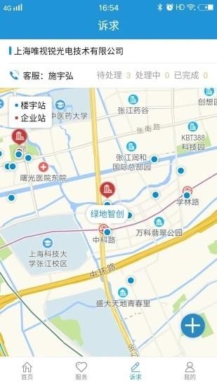 张江在线APP本地生活服务官方版1.0.0.57截图1