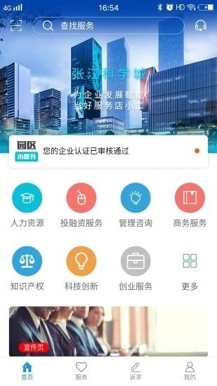 张江在线APP本地生活服务官方版1.0.0.57截图3