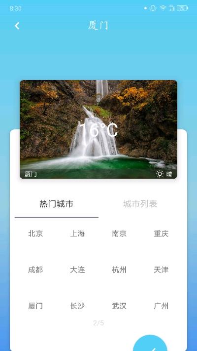华美天气APP安卓版2.0截图2