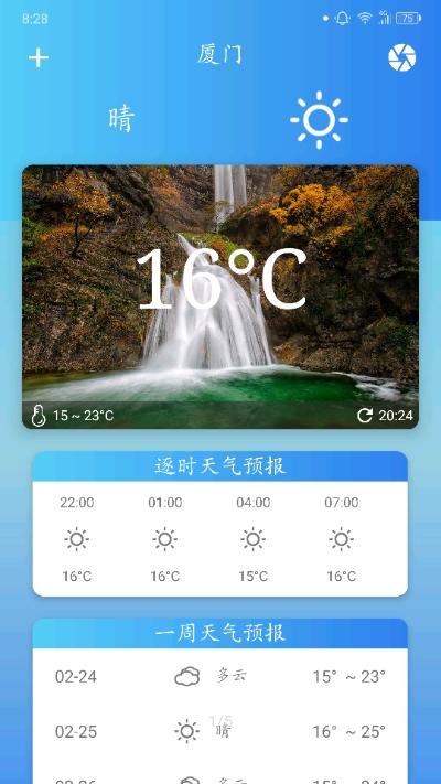 华美天气APP安卓版2.0截图3
