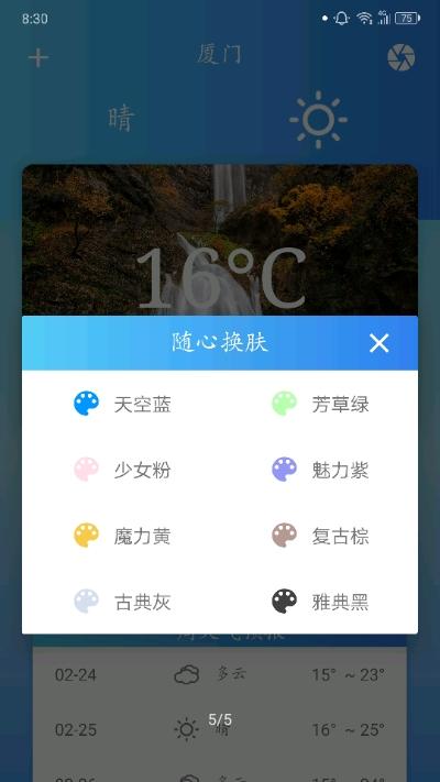 华美天气APP安卓版2.0截图0