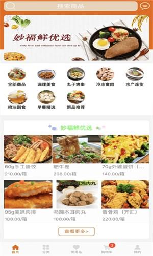 妙福鲜APP美食商城1.0截图0