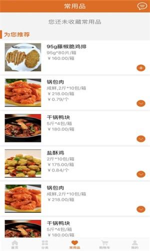 妙福鲜APP美食商城1.0截图1