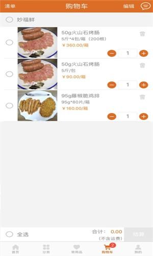 妙福鲜APP美食商城1.0截图2