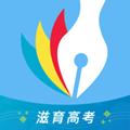 滋育高考app教育�W��件1.0.0