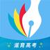 滋育高考app2020最新版1.0.0