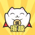 蛋趣app扭蛋盲盒1.4.1