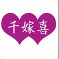 千嫁喜app婚恋相亲平台1.0