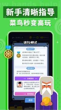 口袋狼人杀透视挂app2020最新版v1.0截图2