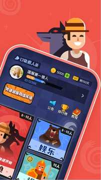口袋狼人杀透视挂app2020最新版v1.0截图1