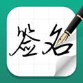 一笔艺术签名设计app免费版1.1.3