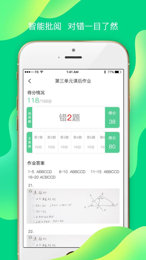 小七学伴app电脑版
