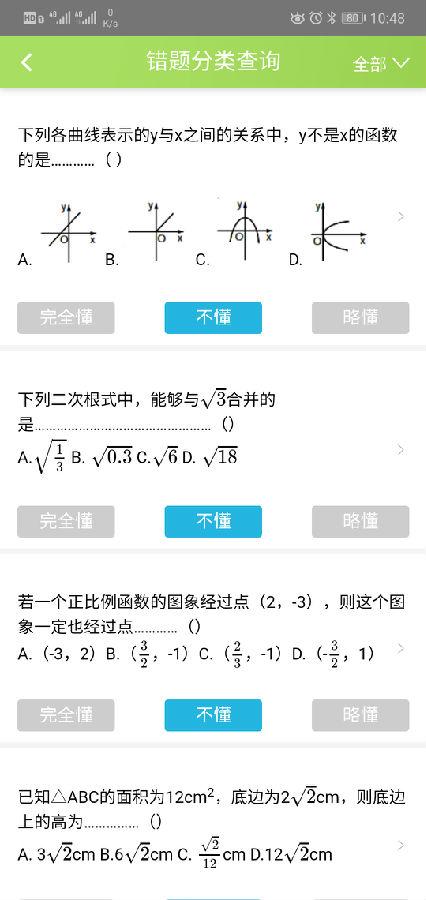 云松学生空间app