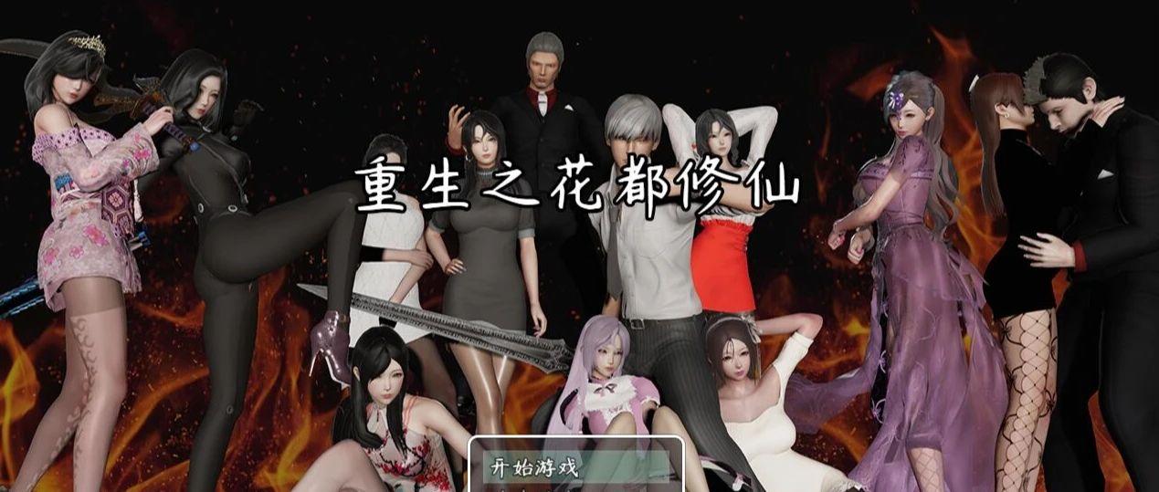 重生之花都修仙最新中文版V0.26安卓版截�D0