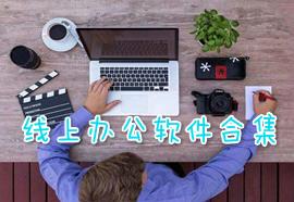 在线办公软件教学平台_在线办公软件合集