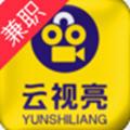 云视亮短视频app推广赚钱软件v1.0免费版
