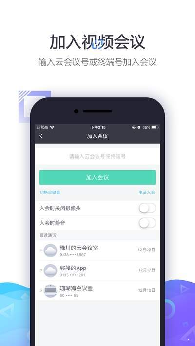 中油易连app二维码v4.26.9免注册版截图2