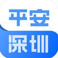 平安深圳app健康绿卡v4.0.0最新版
