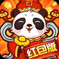 全民养熊猫红包赚钱版v1.0.0安卓版