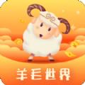 羊毛世界app邀请码1.0.0手机版