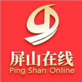 屏山在线新闻网app官网版5.1.3