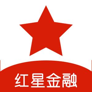 红星金融小额贷款app1.0官方版