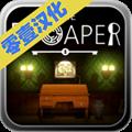 逃脱者破解汉化版v8.0中文版