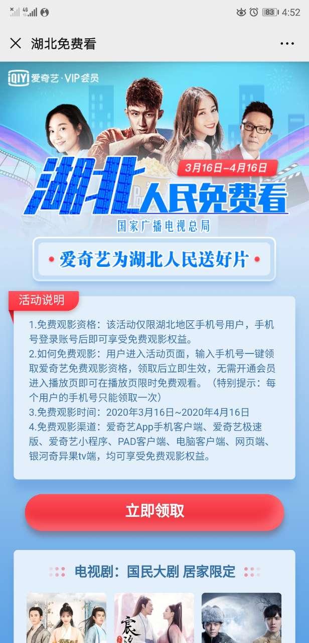 爱奇艺湖北免费看app在线领取入口v11.2.5免费版截图0