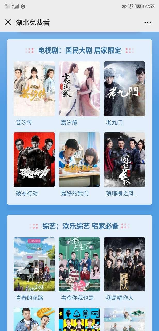 爱奇艺湖北免费看app在线领取入口v11.2.5免费版截图1