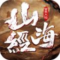 山海经之蛮荒大陆官方版v1.3.7手游版