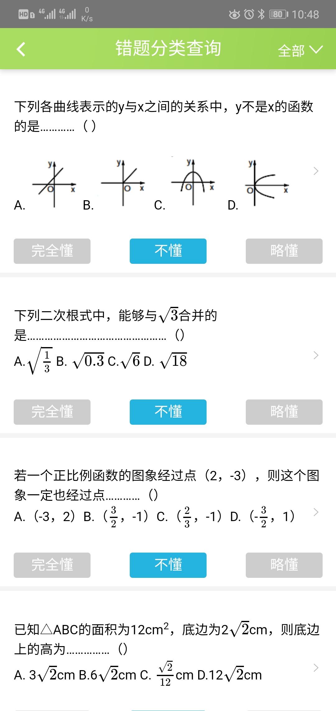 云松学生空间app学习平台v1.0.14完整版截图0
