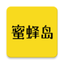 蜜蜂岛app会计中级考试1.0.0网课版