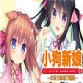 小狗新娘中文版v1.0.0解锁版