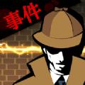 民国奇探正式版v1.0.0解密版