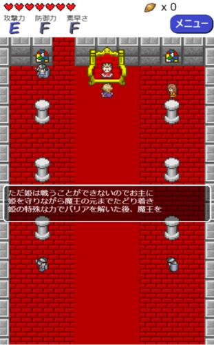 守护公主打倒魔王中文汉化版v1.0.0破解版截图0