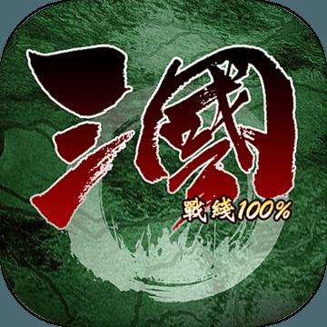 三国战线100%官方版v1.0战略版