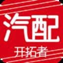 汽配开拓者汽车零件购物平台v2.2.14官网版