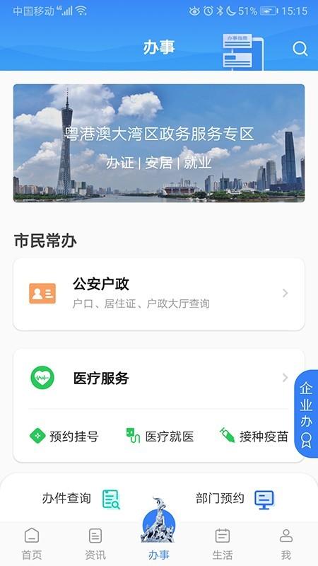 穗好办app广州政务服务v0.0.3安卓版截图0