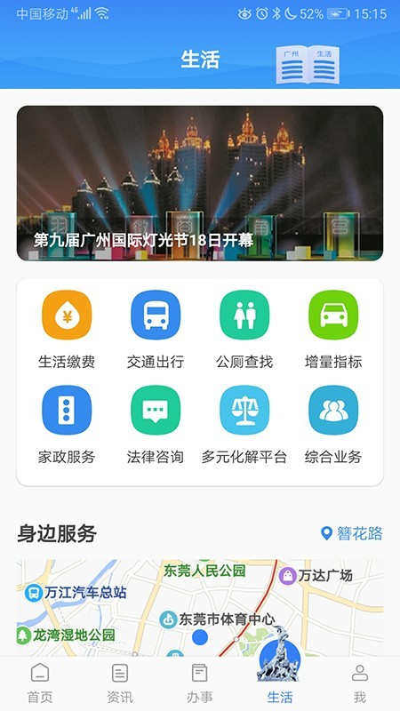 穗好办app广州政务服务v0.0.3安卓版截图1