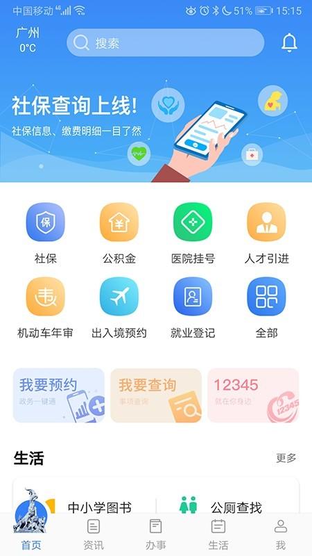 穗好办app广州政务服务v0.0.3安卓版截图2