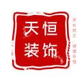 天恒装饰app一站式装修服务v2.1.3市场版