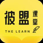 彼盟课堂app线上学习2.40免会员版