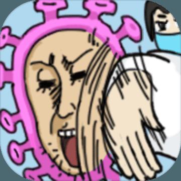 消毒勇士安卓版