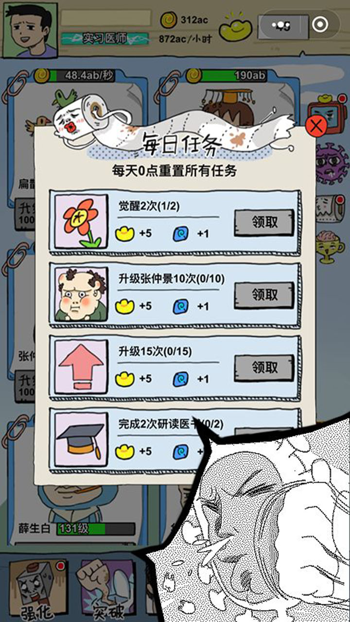 消毒勇士安卓版1.0官方版截图2