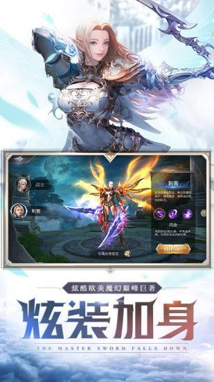 英雄之剑天空奏鸣曲官方手游v123安卓版截图1