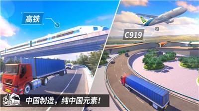 中国卡车之星中国遨游卡车模拟器v1.0抢先版截图1