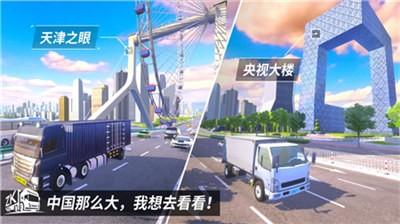 中国卡车之星中国遨游卡车模拟器v1.0抢先版截图2