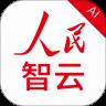 人民智云2020官方客户端1.4.2.1最新版