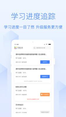 v学堂app企业培训