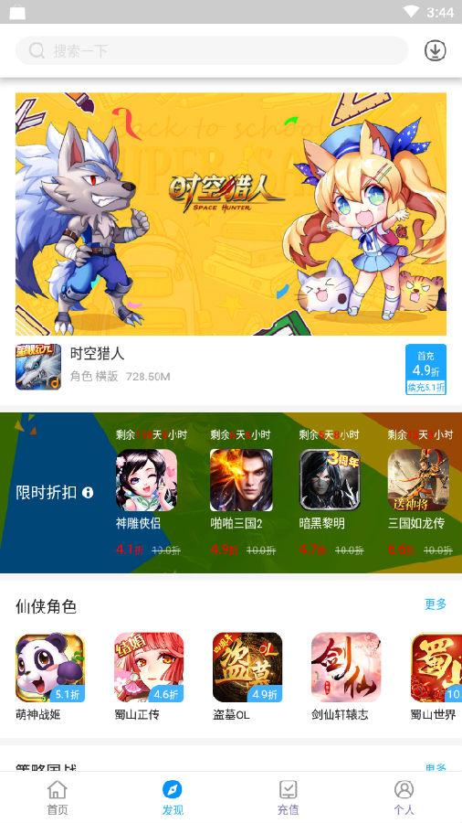 手游折扣中心官网app安卓版